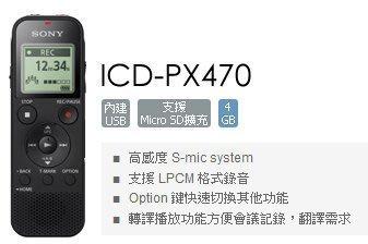 視聽影訊 新力公司保固 SONY ICD-PX470數位錄音筆 4GB 可擴充 MP3錄音格式大容量 立體音 好操作