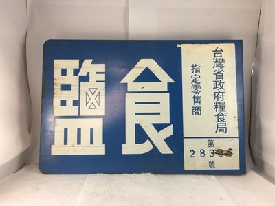 【春富軒】 古早 臺灣省政府糧食局指定零售商「食鹽」牌,因為是正老件,難免會留下歲月的痕跡,能接受再請下標。