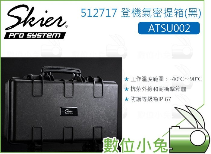 數位小兔【Skier ATSU002 512717 56cm登機氣密提箱 黑】泡棉 氣密箱 防撞箱 防水 防潮箱 手提箱