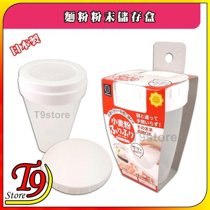 【T9store】日本製 撒麵粉盒 灑粉罐 麵粉粉末儲存盒