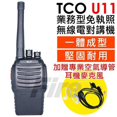 《實體店面》送空導耳機】TCO U11 業務型 免執照 無線電對講機 超小型設計 一體成型 堅固耐用 U-11