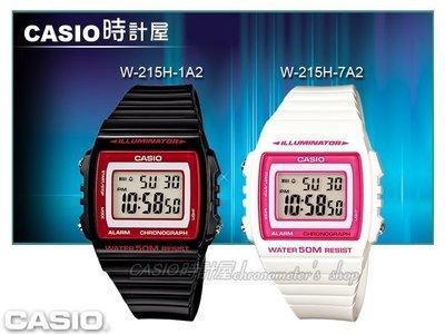 【促銷款】CASIO 時計屋 卡西歐手錶 W-215H-1A2 / 7A2  男錶 電子錶 橡膠錶帶 LED照明 鬧鈴
