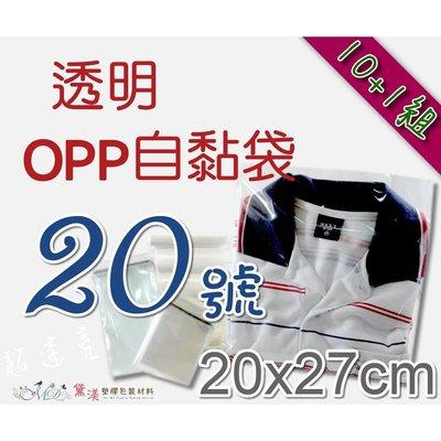『買10送1包(1100入)。20號OPP自黏袋20*23cm』超透明包裝袋塑膠袋透明自黏袋外包袋【黛渼塑膠】包裝材料