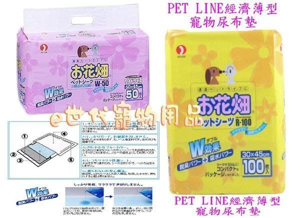 e世代PET LINE經濟薄型寵物尿布墊~無香味狗尿布墊消臭吸水狗貓尿片