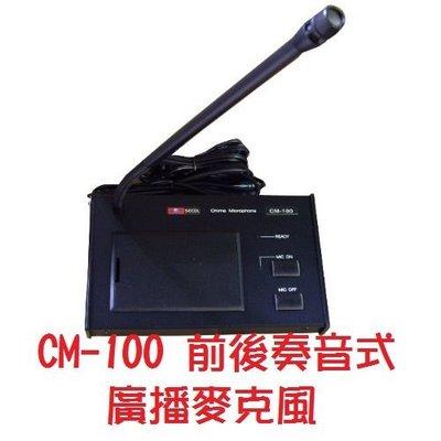 保誠科技~前後奏型廣播麥克風 含稅價 桌上型音樂鈴聲 安裝簡單 會議公告廣播型 CM-100 辦公室 百貨商場