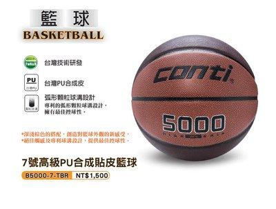 *LOVERY*CONTI籃球 5000型 高級PU合成貼皮籃球 7號球 男生 現貨