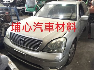 埔心汽車材料 報廢車 凌志 LEXUS LS430 4.3 2000 零件車 拆賣