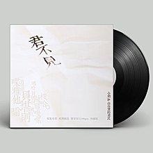 高鳴音像 正版 LP黑膠唱片 君不見 小娟&山谷裏的居民 留聲機唱盤