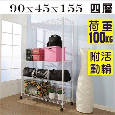 臥室/書房/客廳【澄境】白烤漆90x45x155cm強固型鎖接管附輪四層架R-DA-SH088WH-PP