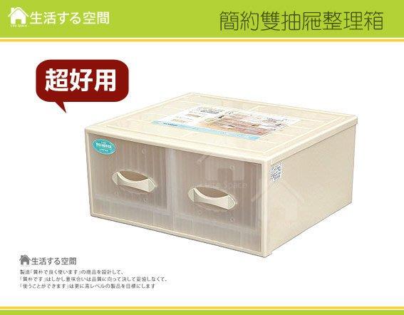 『4個以上另有優惠』白木屋雙抽屜式整理箱CT882/簡約雙抽屜整理箱/收納箱/雅適單抽/衣服收納/無印風格/生活空間