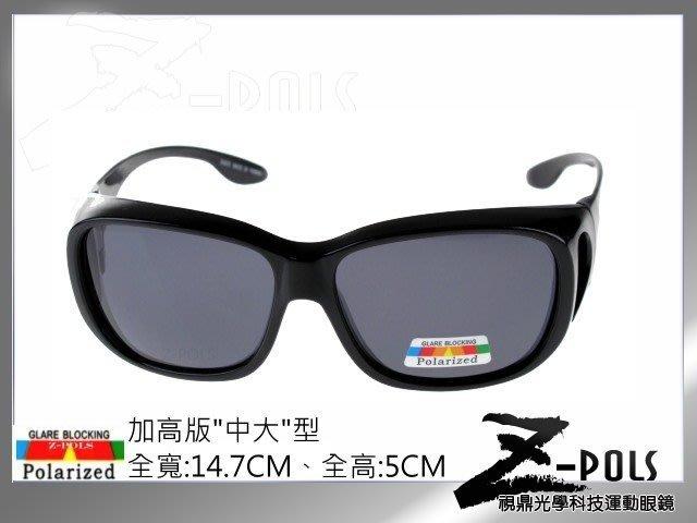 加高版中大型!【Z-POLS專業設計款】近視專用!可包覆近視眼鏡於內!舒適Polarized寶麗來偏光(任何眼鏡皆可用)