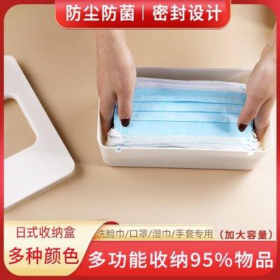 【優選】店主推薦多功能帶蓋口罩盒抽濕紙巾盒家用長方形桌面客廳收納盒子