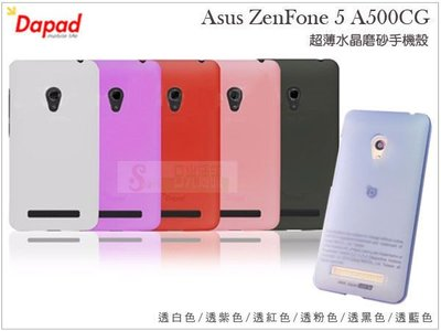 日光通訊@DAPAD原廠 Asus ZenFone 5 A500CG 超薄水晶磨砂手機殼 抗指紋保護殼 背蓋硬殼~贈保護貼