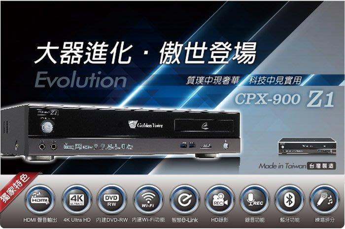 特賣金嗓最新機種Z1高畫質HDMI輸出唱歌可錄音錄歌曲歌聲看電影一機全部搞定有門市可試唱推薦新店音響維修找新店點歌機維修