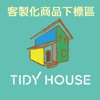 [tidy house]客製化商品下標區-白色草莓籃*10