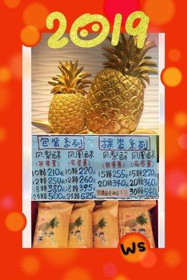 「最便宜&當日現貨」🍍小潘鳳梨酥包裝24顆(無蛋黃)