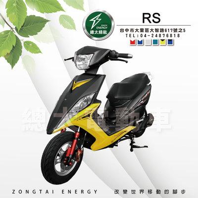 【總太電動車】RS(鉛酸/鋰電)電動自行車-電動機車造型款-電動車-代步車