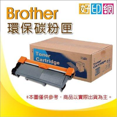 【好印網】BROTHER TN-351 BCMY 環保碳粉匣(4色任選) 適用:L8250CDN、L8350CDW