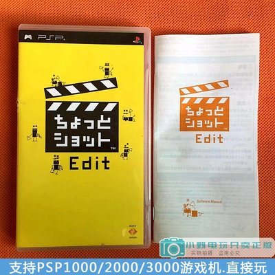 正版PSP3000遊戲小光碟UMD小光盤EDIT 攝像頭編輯軟件曰文