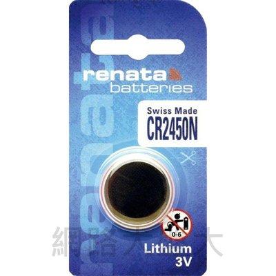 #網路大盤大#瑞士製 renata CR2450N 公司貨 (3V) 水銀電池 鈕扣電池 鋰電池 每顆$90 新莊自取