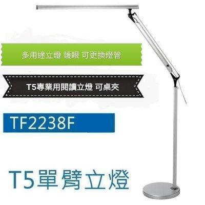 台灣T5立燈 TF-2238F 可更換T5燈管 T5單臂立燈 14W TF2238F 之前的奇異立燈 愛迪生立燈美睫立燈