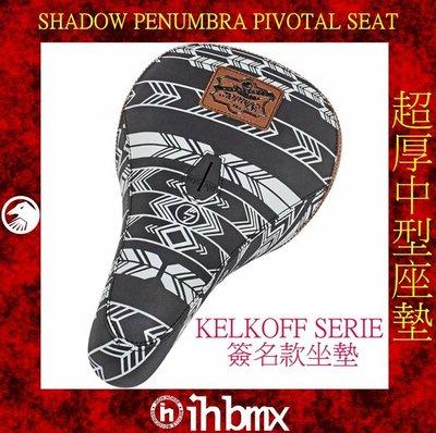 [I.H BMX] SHADOW PENUMBRA PIVOTAL 坐墊 KELKOFF SERIE 簽名款 街道車