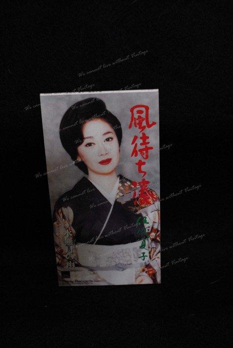 [Vintage演歌] 中古CD single,伍代夏子,風待ち湊。