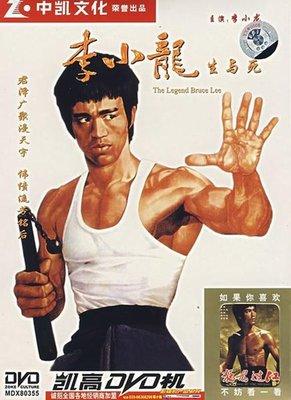 【藍光電影】李小龍的生與死 1973 正式版 港產片 123-103