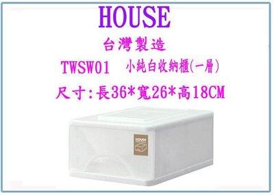 『 峻呈 』(全台滿千免運 不含偏遠 可議價) HOUSE 大詠 TWSW01 小純白收納櫃(一層) 收納箱 整理箱