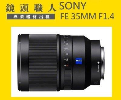 ☆ 鏡頭職人☆ :::  Sony FE 35MM F1.4 蔡司 ZEISS 租  出租 A7S  台北 桃園 板橋