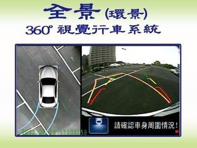 《瑞迪歐汽車影音科技》優速得全景(環景)視覺行車系統