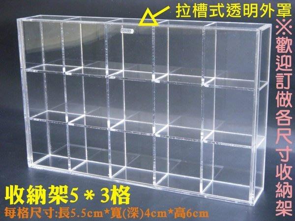 ※量多另有優惠價※ 格子式-壓克力盒 收藏盒 模型盒 5*3格=共15格 陳列盒 公仔盒 ㄇ形架 ㄇ字形 展示架 公仔架