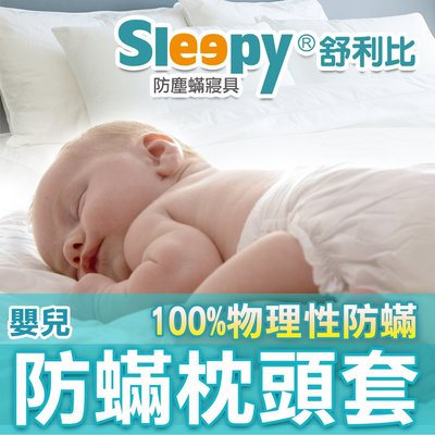 Sleepy防塵蟎寢具_嬰兒防螨枕頭套(與3M防璊及北之特防蹣同級品)_絕非化學性(或稱生物性)短效期製品