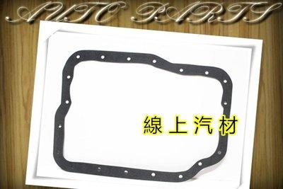 線上汽材 變速箱油底殼墊片/變速箱墊片 FOCUS/TIERRA/MAZDA3 馬3/馬6/PREMECY/I-MAX