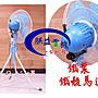 『朕益批發』特風牌 鐵葉 TH-188 18吋 工業扇 三支腳 昇降電扇 立扇 電風扇 旋轉風扇 旋轉工業扇(台灣製造)