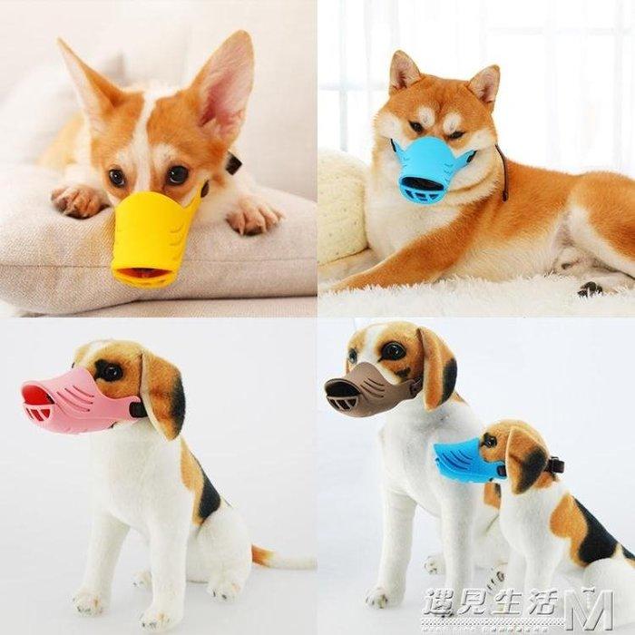 狗狗鴨嘴套口罩防咬叫亂吃嘴罩嘴巴套泰迪止吠器狗套狗罩寵物用品