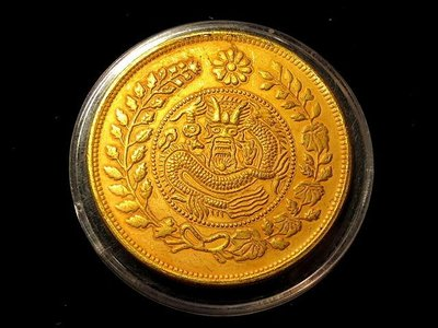 【 金王記拍寶網 】T1992  喀什 湘平壹兩龍銀 金幣一枚 罕見稀少~