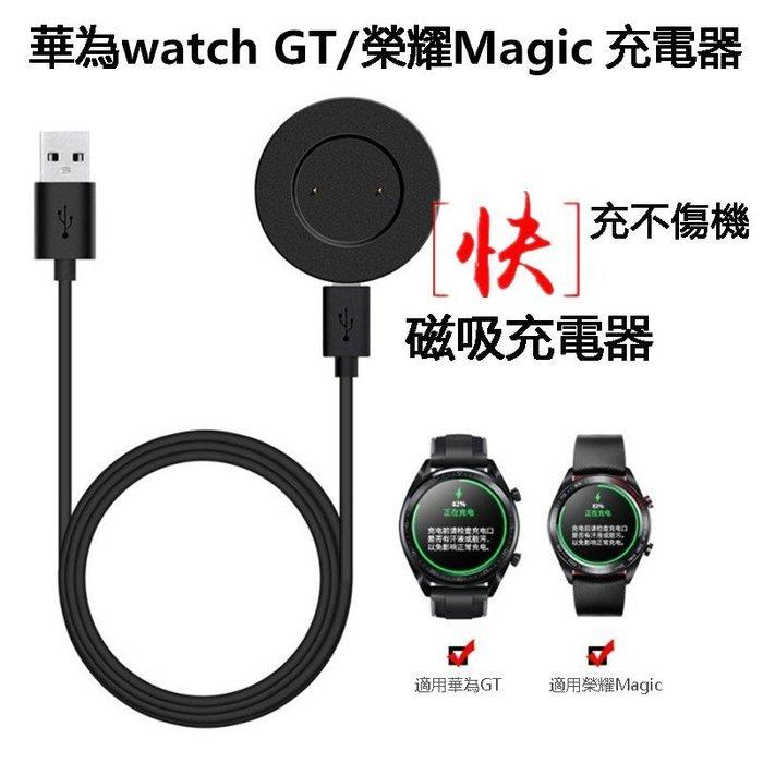 熱賣華為 Watch GT 榮耀 Magic Dream 適用榮耀智能手錶磁吸充電線座充 智能控壓 快充不傷機 充電器
