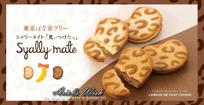 Ariel's Wish預購-日本東京必買TOKYO BANANA豹紋香蕉巧克力餅乾(白巧克力+牛奶巧克力)-16入賣場
