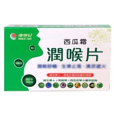 【seven健康小舖】【三友 康世紀  潤喉片/喉糖/喉錠(20粒/盒)】