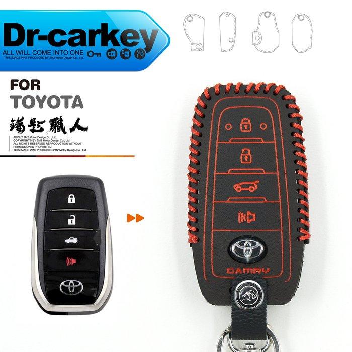 【鑰匙職人】TOYOTA CAMRY 豐田汽車 晶片鑰匙皮套 智慧型鑰匙皮套 保護包 鑰匙皮套