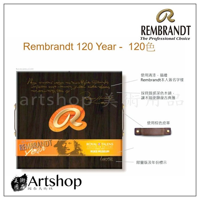 【Artshop美術用品】荷蘭 REMBRANDT 林布蘭 油畫顏料 限量典藏木盒 40ml(30色)15ml(90色)