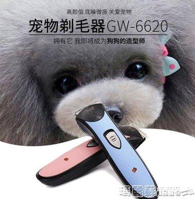 寵物剃毛器 寵物店專用剃毛器狗狗電推剪貓狗電推子理發器剃用品USB充電式