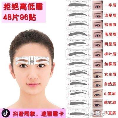 畫眉卡貼紙連著的初學者懶人輔助神器全套自然眉型連體對稱銜接卡