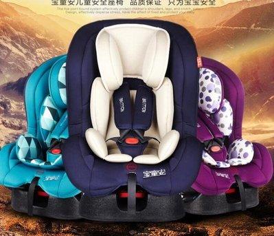 寶童安汽車寶寶嬰兒車載簡易兒童安全座椅...