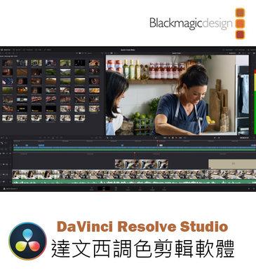『e電匠倉』Blackmagic 黑魔法 DaVinci Resolve Studio 達文西調色剪輯軟體 序號 USB