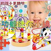 [現貨在台 台灣出貨]多功能迷你小繞珠 智力串珠 寶寶手指靈活互動 兒童益智 木製玩具 親子互動 思維訓練 寓教於樂