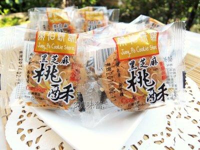 3 號味蕾 ~ 榮伯 桃酥3000克(...