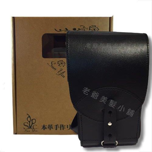 [本革手作]真皮皮革剪刀包-黑色(有蓋)-5隻裝