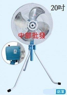 電扇批發 金牛牌 20吋 工業電扇 強力型 電扇 升降 工業扇 電風扇 通風扇 工業風扇 工業立扇 (台灣製造)